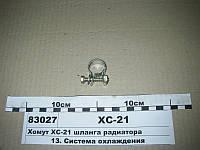 Хомут ХС-21 шланга радиатора (пр-во МТЗ) ХС-21
