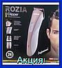 Электробритва Rozia HQ-223T!Акция