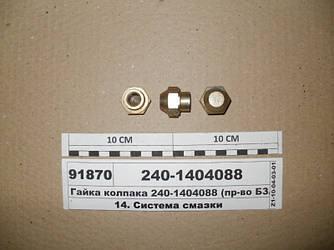 Гайка ковпака (пр-во БЗА) 240-1404088