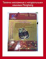 Тапочки массажные с натуральными камнями Penghang