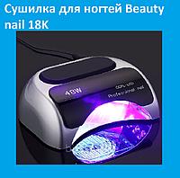 Сушилка для ногтей Beauty nail 18K