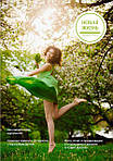 Онлайн-каталог «Новая жизнь», весна 2018