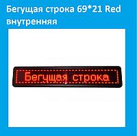 Бегущая строка 69*21 Red внутренняя