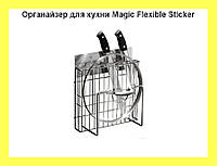 Органайзер для кухни Magic Flexible Sticker