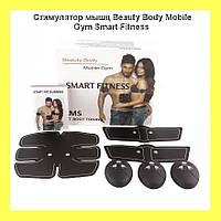 Стимулятор мышц Beauty Body Mobile Gym Smart Fitness