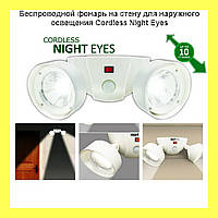 Беспроводной фонарь на стену для наружного освещения Cordless Night Eyes