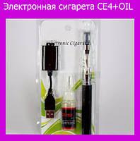Электронная сигарета CE4+OIL