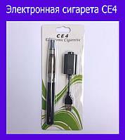 Электронная сигарета CE4