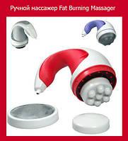 Массажер для тела с ИК прогревом Fat Burning Massager!Акция