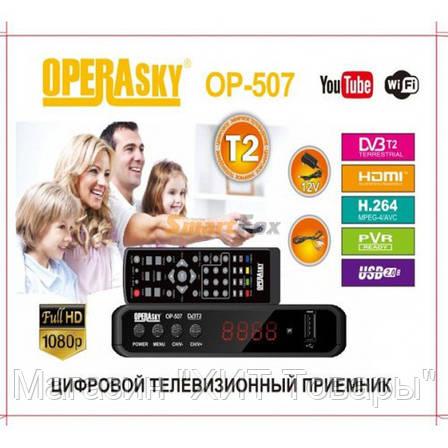 Приставка Т2 OPERAsky OP-507!Акция, фото 2