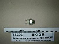 Выключатель ВК-12-5 мех.блокир. ПВМ 1025, 1221 (пр-во Экран Беларусь) ВК-12-5