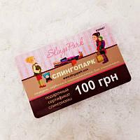 Подарочный сертификат слингомамы 100