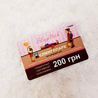 Подарочный сертификат слингомамы 200
