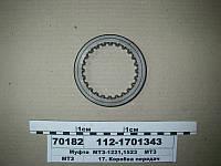 Муфта зубчатая понижающего редуктора МТЗ-1221, 1523  (пр-во МТЗ) 112-1701343