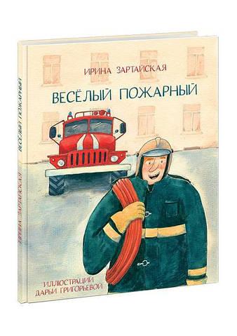 Весёлый пожарный. И.Зартайская
