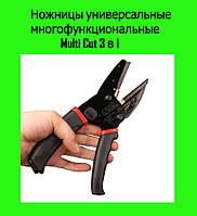 Ножницы универсальные многофункциональные Multi Cut 3 в 1