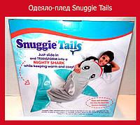 Одеяло-плед SnuggieTails в форме серой акулы