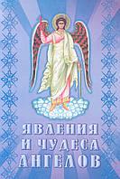 Явления   и   чудеса  ангелов