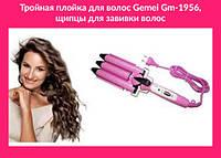 Тройная плойка для волос Gemei Gm-1956, щипцы для завивки волос!Акция