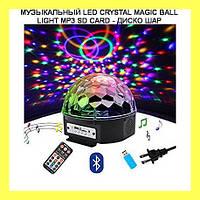 МУЗЫКАЛЬНЫЙ LED CRYSTAL MAGIC BALL LIGHT MP3 SD CARD - ДИСКО ШАР