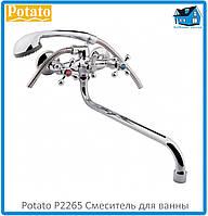 Смеситель для ванны Potato P2265