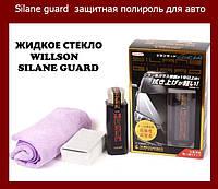 Silane guard  защитная полироль для автомобиля