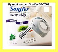 Ручной миксер Sonifer SF-7004