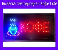 Вывеска светодиодная Кофе Cofe