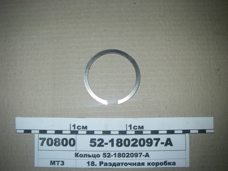 Кольцо коробки раздаточной (пр-во МТЗ) 52-1802097-А