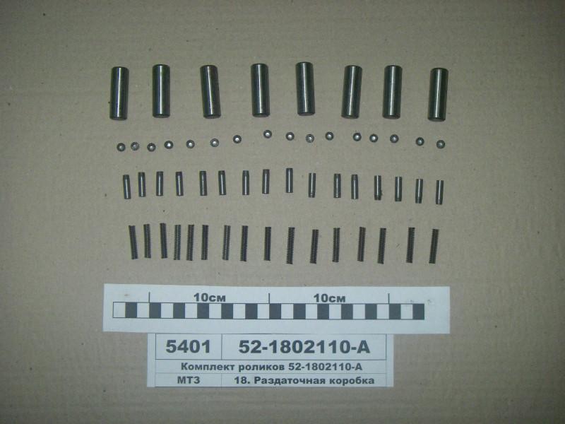 Комплект роликов (пр-во БЗТДиА) 52-1802110-А