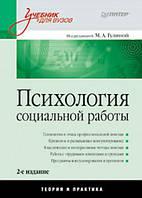 Психология социальной работы: Учебник для вузов. 2-е изд. Гулина М. А.