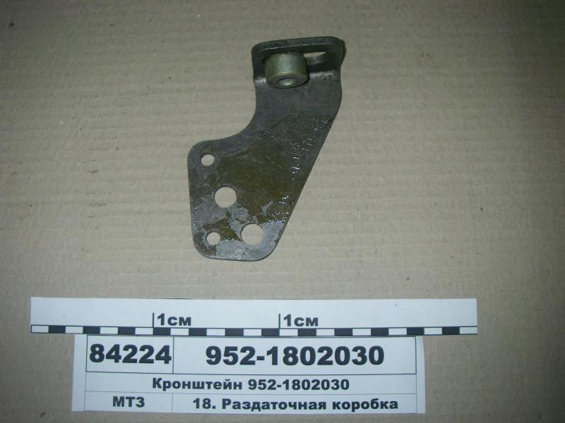 Кронштейн (пр-во МТЗ) 952-1802030
