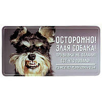 Металл табличка 30 см Злая собака прививки...