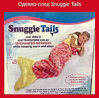 Одеяло-плед SnuggieTails в форме русалки