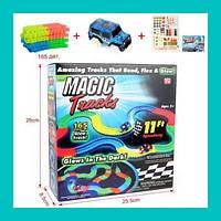 Детская гибкая игрушечная дорога Magic Tracks 165 деталей!Акция