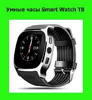 Умные часы Smart Watch T8!Акция