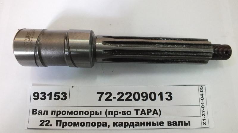 Вал промопоры (пр-во ТАРА) 72-2209013