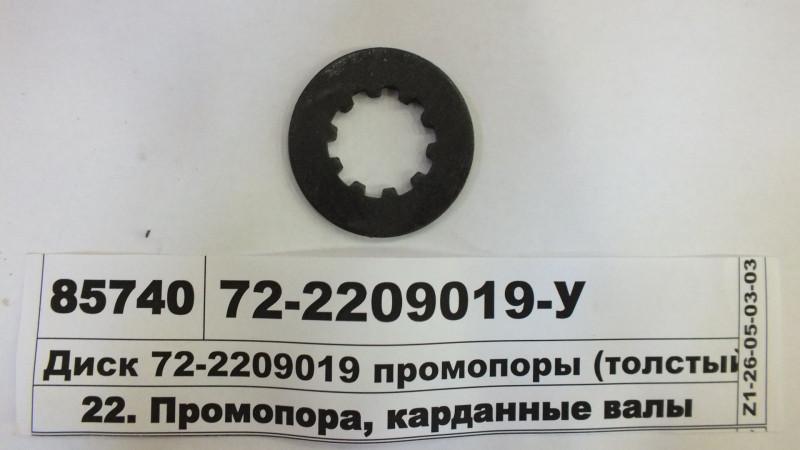 Диск промопоры (толстый) (пр-во ТАРА) 72-2209019-У