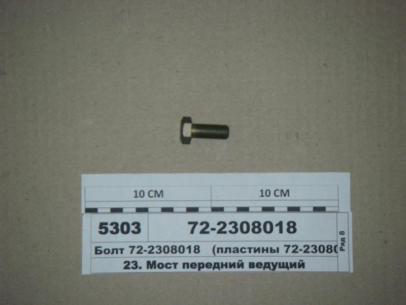 Болт (пластины 72-2308013) (пр-во МТЗ) 72-2308018