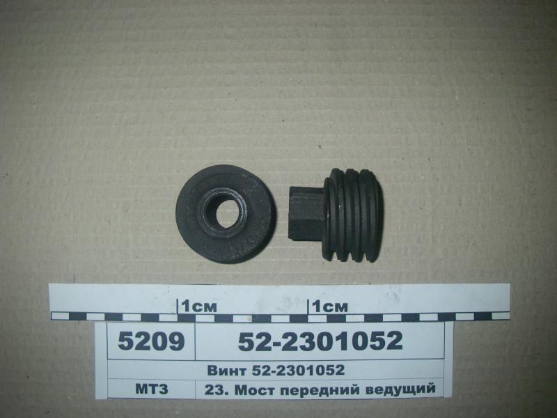 Винт переднего ведущего моста (пр-во ВЗТЗЧ) 52-2301052