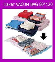 Пакет VACUM BAG 80*120!Акция