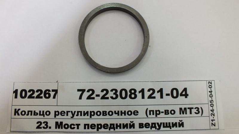 Кольцо регулировочное  В=6,40 (пр-во МТЗ) 72-2308121-04