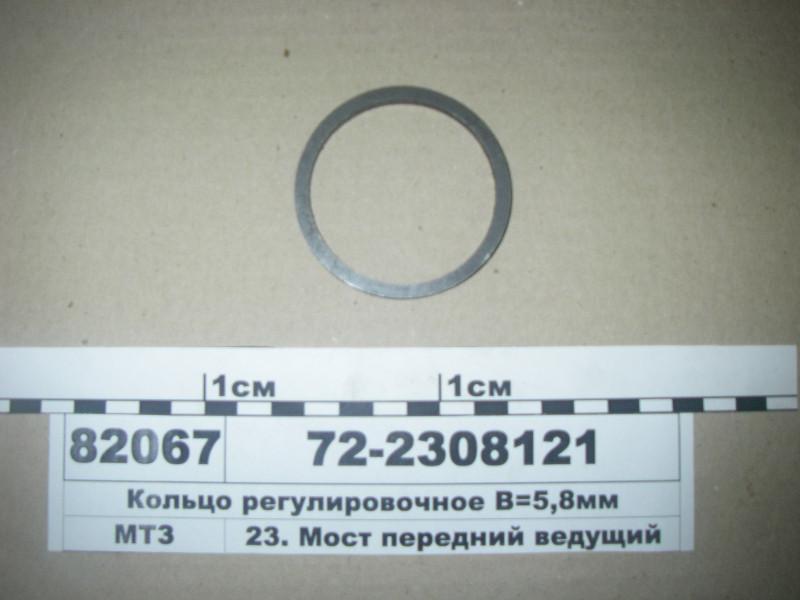 Кольцо регулировочное В=5,8 мм (пр-во МТЗ) 72-2308121