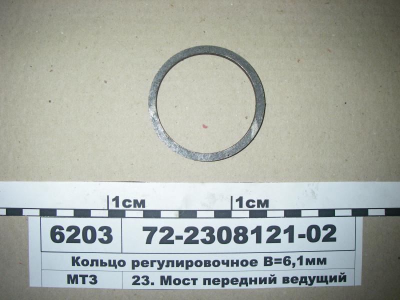 Кольцо регулировочное В=6,1 мм (пр-во МТЗ) 72-2308121-02
