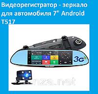 "Видеорегистратор - зеркало для автомобиля 7"" Android T517"
