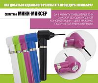 Миксер для смешивания хны/ пигментов/ красок, фото 1
