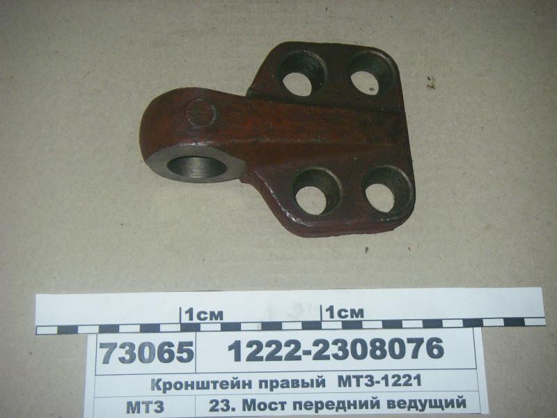 Кронштейн правый МТЗ-1221 (пр-во ВЗТЗЧ) 1222-2308076