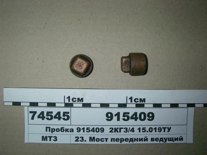Пробка 2КГ3/4 15.019ТУ (пр-во МТЗ) 915409