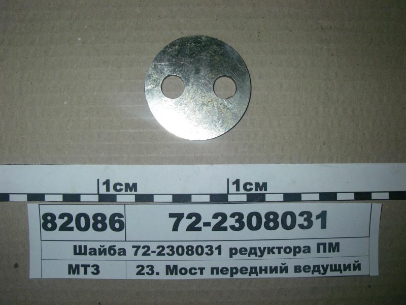 Шайба редуктора ПМ (пр-во МТЗ) 72-2308031
