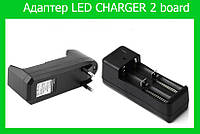 Адаптер LED CHARGER 2 board